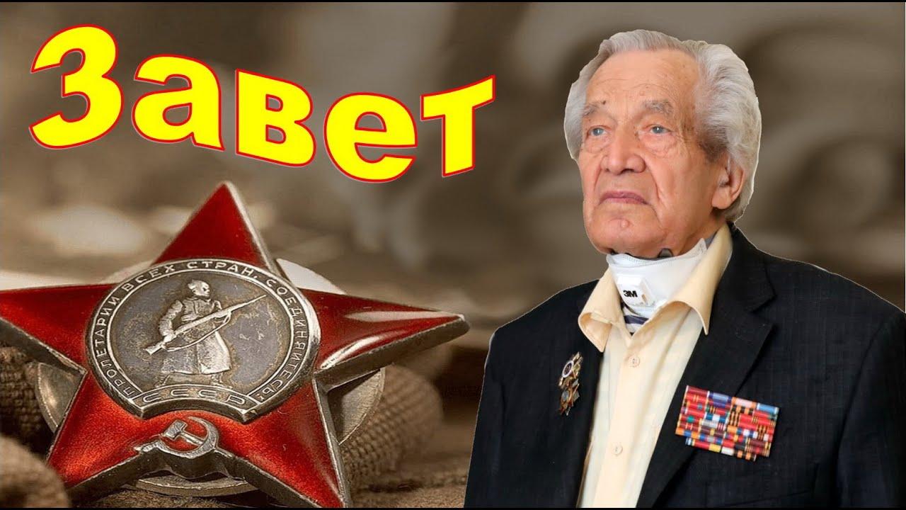 """""""Завет ветеранов молодому поколению"""""""