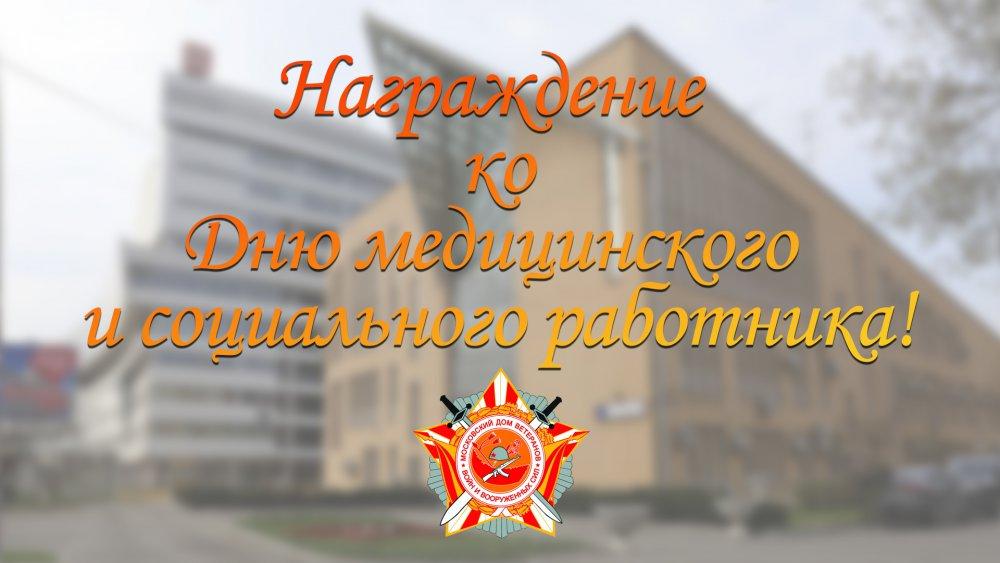 Награждение ко Дню медицинского и социального работника!