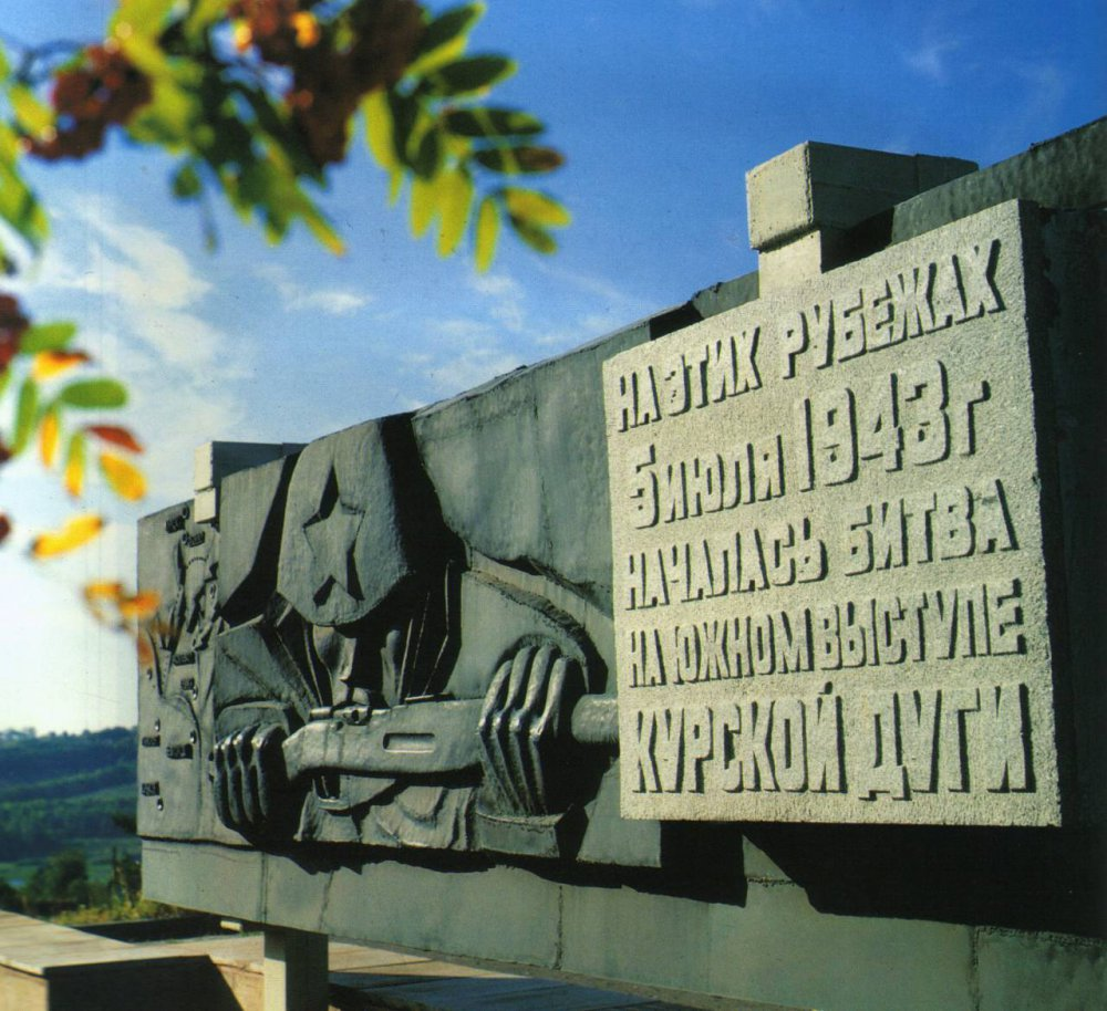 23 августа – День разгрома советскими войсками немецко-фашистских войск в Курской битве