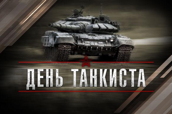 Совет Московского Дома ветеранов поздравил ветеранов и военнослужащих с Днем танкиста