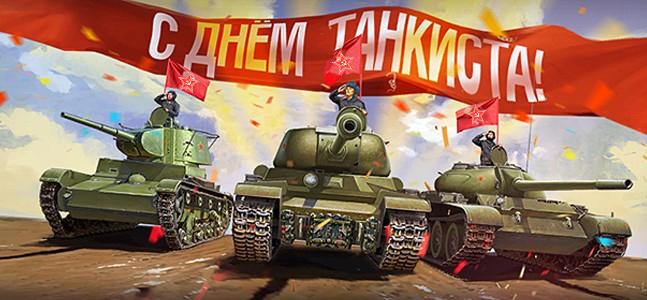 Поздравление наших ветеранов с Днем танкиста