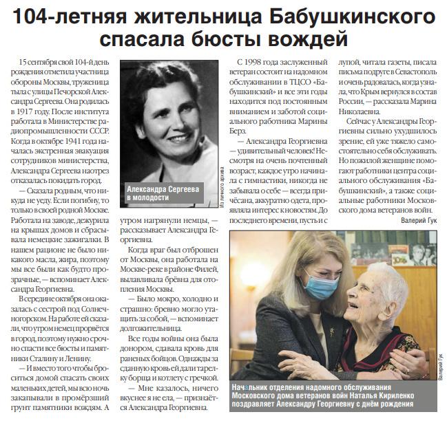 "Газета ""Звездный бульвар"" № 36"