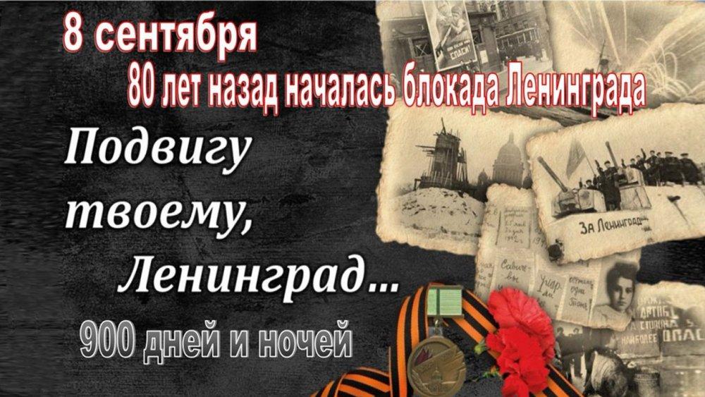 Несломленный город: ровно 80 лет назад началась блокада Ленинграда